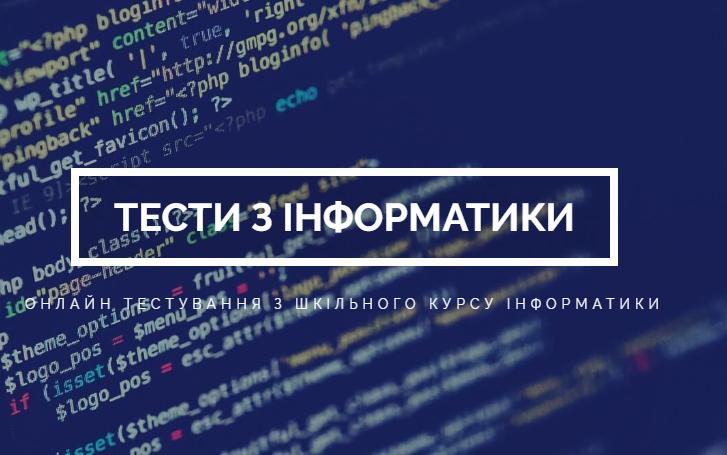 http://testinform.in.ua/